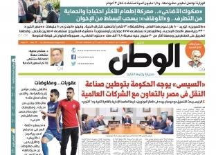 """""""الوطن"""" غدا.. """"السيسي"""" يوجه الحكومة بتوطين صناعة النقل في مصر بالتعاون مع الشركات العالمية"""