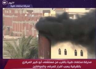 """""""صحة الشرقية"""": حل مشكلة محرقة مستشفى أبوكبير الإثنين المقبل"""