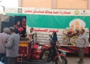 """مبادرة """"إحنا معاك علشان مصر"""" تفطر 450 أسرة في روضة فارسكور"""