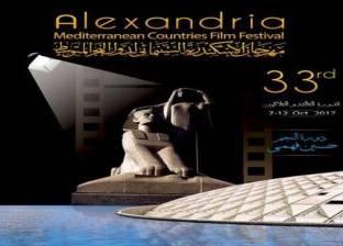 إعلان نتيجة مسابقة الأفلام الوثائقية والروائية لمهرجان الإسكندرية