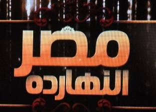 """الليلة.. """"مصر النهاردة"""" يرصد جهود الحكومة في الإصلاح الإداري"""