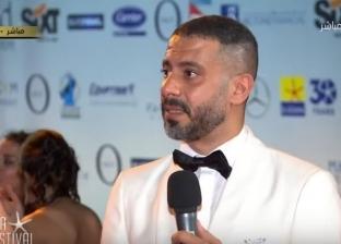 """محمد فراج: متشوق جدا لمشاهدة فيلم """"لما بنتولد"""" بمهرجان الجونة"""