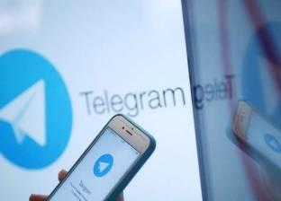 """تفاصيل """"حوار التليجرام"""".. وهذه أسهل طريقة لحماية خصوصيتك"""