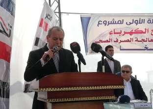 """""""الوقائع المصرية"""" تنشر قرار جديد لمحافظ كفر الشيخ"""