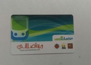 """تعرف على الخطوط التي تشهد تطبيق الكارت الذكي لـ""""مواصلات مصر"""""""