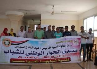 بالصور| ختام فعاليات منتدى الحوار الوطني للشباب في بنى عبيد بالدقهلية