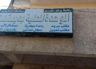 أغلق الوحدة المحلية بالجنزير.. إحالة رئيس قرية بالدقهلية للتحقيق