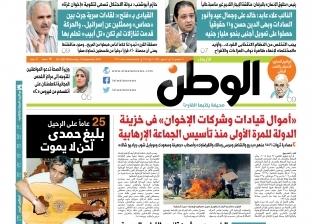 """عدد """"الوطن"""" غدا: """"أموال قيادات الإخوان"""" في خزينة الدولة للمرة الأولى"""