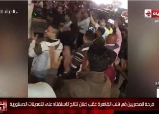 صور وفيديو| فرحة المصريين في قلب القاهرة عقب إعلان نتيجة الاستفتاء