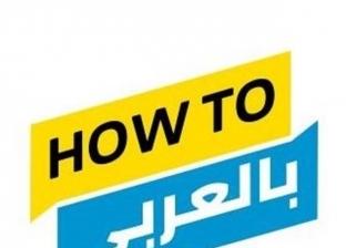 """""""How To"""".. صفحة على فيسبوك للرد على الأسئلة الأكثر بحثاً"""