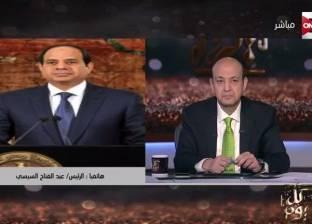 بالفيديو  مداخلة الرئيس السيسي مع برنامج عمرو أديب