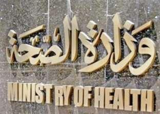 """""""الصحة"""" تناقش خطوات تأهيل محافظات المرحلة الأولى للتأمين الصحي الشامل"""