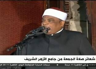 وكيل الأزهر يشيد بتناغم الإعلام المصري في موقفه ضد قرار ترامب