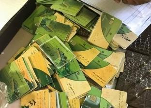 بالصور| خطوات التظلم الخاصة بحذف غير المستحقين من بطاقات التموين
