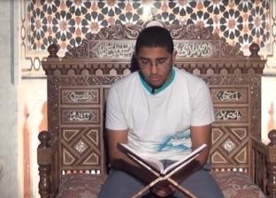 القرآن الكريم.. الجزء السادس عشر