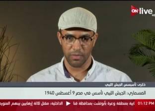"""صحفي ليبي لـ""""الوطن"""": طرف مدعوم من دولة خارجية يعرقل عمل البعثة الأممية"""