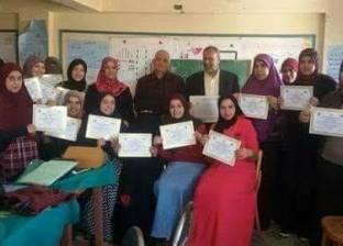 الانتهاء من تدريب وتأهيل 200 معلم تعليم كبار في دمياط