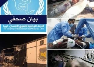 اللجنة الوطنية لحقوق الإنسان بليبيا تدين قصف مركز إيواء المهاجرين