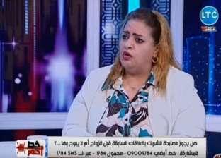 """متخصصة في شؤون الأسرة: """"الست المصرية تقبل زوجها يغلط ولا يتجوز عليها"""""""
