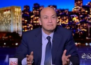 """عمرو أديب يعلق على خروج مصر من بطولة أمم أفريقيا: """"أمر مزلزل"""""""