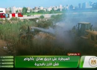 بعد ساعتين.. السيطرة على حريق هائل بأكوام قش أرز في البحيرة