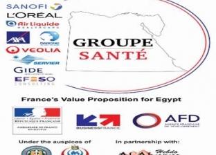 """سفير فرنسا بالقاهرة يفتتح منتدى الصحة """"المصري الفرنسي"""" الإثنين المقبل"""