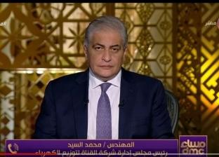 """رئيس """"القناة لتوزيع الكهرباء"""" يكشف موعد حل أزمة مصانع بدر"""