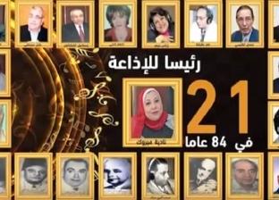 فيلم وثائقي يرصد تاريخ «الإذاعة المصرية» وقيادتها منذ نشأتها