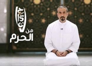 """غدا.. """"إحسان من الحرم"""" لـ أحمد الشقيري على """"Cbc"""""""