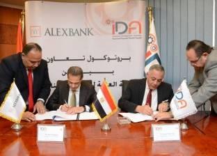 """تعاون بين """"التنمية الصناعية"""" وبنك الإسكندرية لتمويل المشروعات الصغيرة"""