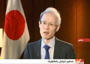 سفير اليابان: نخطط لإنشاء 200 مدرسة بمصر وافتتاح 35 العام المقبل