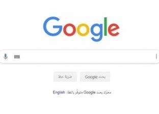 """""""يا جوجل هذا ليس خاصا بك"""".. خاصيتان جديدتان لحماية بيانات الأفراد"""