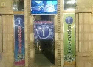 محافظ جنوب سيناء: تدشين مركز معلوماتي للسائحين مجانا بمسجد الصحابة