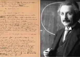 عرض مسودات كتبها آينشتاين في مزاد علني