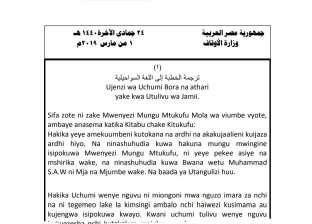 """عضو """"الشؤون الإسلامية"""": 100 مليون مستفيد من ترجمة الأوقاف خطب الجمعة"""