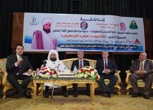 بالصور  الحبيب علي الجفري يلتقي طلاب جامعة المنوفية