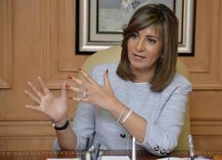 وزيرة الهجرة: مصر تتعرض إلى حرب داخلية تستهدف خفض الروح المعنوية للشعب