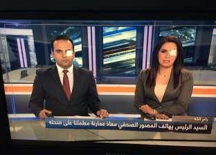 """تضامنا مع معاذ.. مذيعو فلسطين يغطون أعينهم اليسرى بـ""""الشاش والقطن"""""""