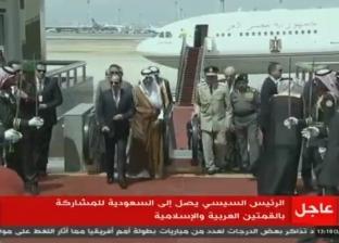 عاجل| بث مباشر لاستقبال الرئيس عبد الفتاح السيسي في مطار جدة