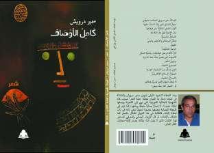 """""""كامل الأوصاف"""".. هيئة الكتاب تصدر ديوانًا جديدًا للشاعر سمير درويش"""