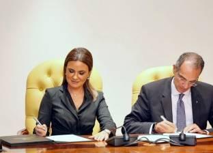 """تعاون بين""""الاستثمار"""" و""""الاتصالات"""" لتعزيز مركز مصر في ريادة الأعمال"""