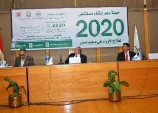 غدا.. بروتوكول بين مؤسسة 2020 لعلاج الأورام ومستشفى 57357 بجامعة أسيوط