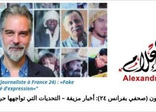 غدا.. انطلاق فعاليات الدورة الـ6 من منتدى الإسكندرية للإعلام
