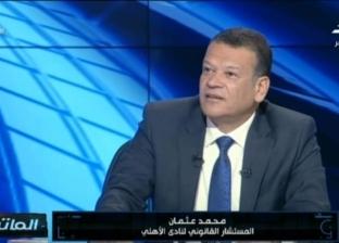 محامي الأهلي: النيابة على وشك طلب رفع الحصانة عن رئيس الزمالك