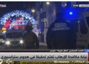 وزير داخلية فرنسا: منفذ هجوم ستراسبورج معروف للسلطات بسوابق إجرامية