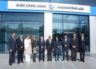 """بنك """"قناة السويس"""" يفتتح فرعا جديدا بالتجمع الخامس"""