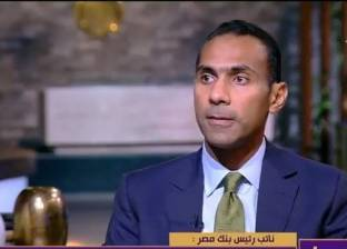 بنك مصر: حجم محفظة المشروعات الصغيرة والمتوسطة 12 مليار جنيه