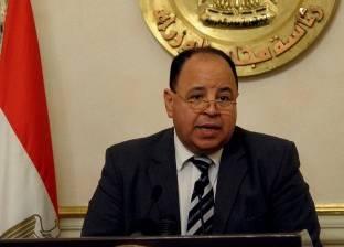 وزير المالية: العمليات الجراحية الضخمة للاقتصاد مرت بسلام