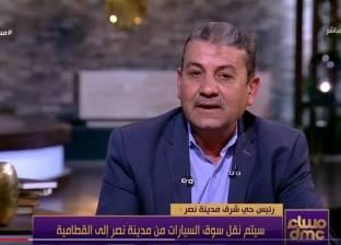 """""""الزيات"""" عن نقل سوق السيارات إلى القطامية: مش عايزين نلعب """"قط وفار"""""""