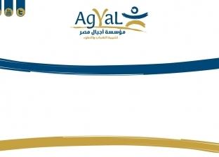 """""""أجيال مصر"""": إعلان الأقصر عاصمة للقيم والأخلاق الأحد المقبل"""